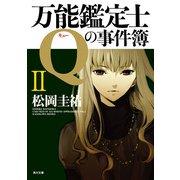 万能鑑定士Qの事件簿 II(KADOKAWA) [電子書籍]