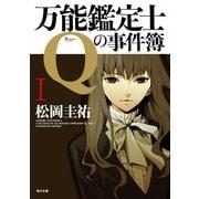 万能鑑定士Qの事件簿 I(KADOKAWA) [電子書籍]