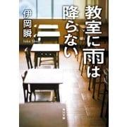 教室に雨は降らない(KADOKAWA) [電子書籍]