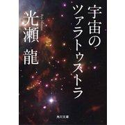 宇宙のツァラトゥストラ(KADOKAWA / 角川書店) [電子書籍]