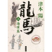 龍馬(三) 海軍篇(KADOKAWA) [電子書籍]