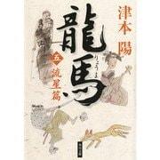 龍馬(五) 流星篇(KADOKAWA) [電子書籍]