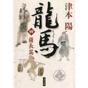 龍馬(四) 薩長篇(KADOKAWA) [電子書籍]
