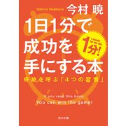 1日1分で成功を手にする本 奇跡を呼ぶ「4つの習慣」(KADOKAWA) [電子書籍]