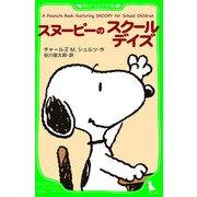 A Peanuts Book featuring SNOOPY for School Children スヌーピーのスクールデイズ(KADOKAWA) [電子書籍]