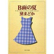 B面の夏(KADOKAWA) [電子書籍]