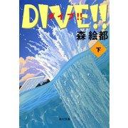 DIVE!! 下(KADOKAWA) [電子書籍]