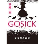 GOSICK 全9冊合本版(KADOKAWA) [電子書籍]