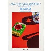ポニー・テールは、ほどかない(KADOKAWA / 角川書店) [電子書籍]