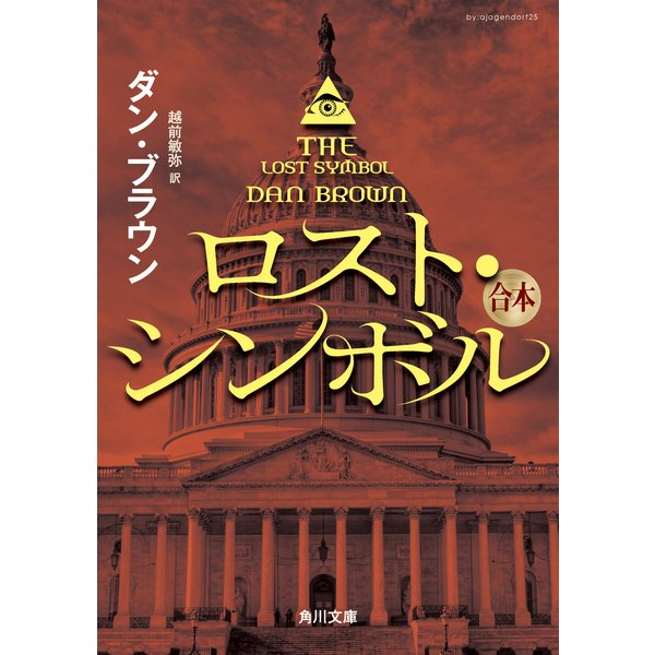 ロスト・シンボル(上中下合本版)(KADOKAWA) [電子書籍]