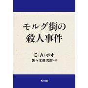 モルグ街の殺人事件(KADOKAWA) [電子書籍]
