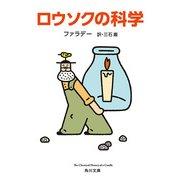 ロウソクの科学(KADOKAWA) [電子書籍]