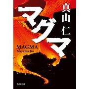 マグマ(KADOKAWA) [電子書籍]