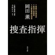 捜査指揮(KADOKAWA) [電子書籍]