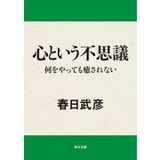 心という不思議 何をやっても癒されない(KADOKAWA) [電子書籍]