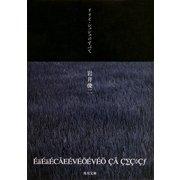 リリイ・シュシュのすべて(KADOKAWA) [電子書籍]