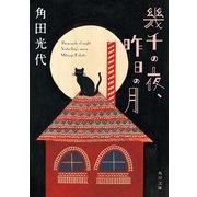 幾千の夜、昨日の月(KADOKAWA / 角川書店) [電子書籍]