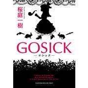 GOSICK ──ゴシック──(KADOKAWA) [電子書籍]