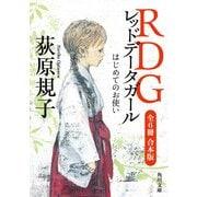 RDG レッドデータガール 全6冊合本版(KADOKAWA) [電子書籍]
