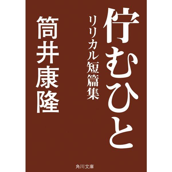 佇むひと リリカル短篇集(KADOKAWA) [電子書籍]