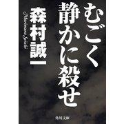 むごく静かに殺せ(KADOKAWA) [電子書籍]