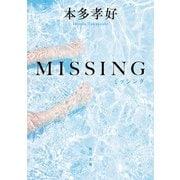 MISSING(KADOKAWA) [電子書籍]