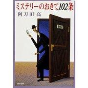 ミステリーのおきて102条(KADOKAWA / 角川書店) [電子書籍]