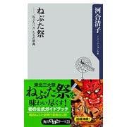 """ねぶた祭 ──""""ねぶたバカ""""たちの祭典(KADOKAWA) [電子書籍]"""