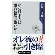 なぜ日本人は落合博満が嫌いか?(KADOKAWA) [電子書籍]