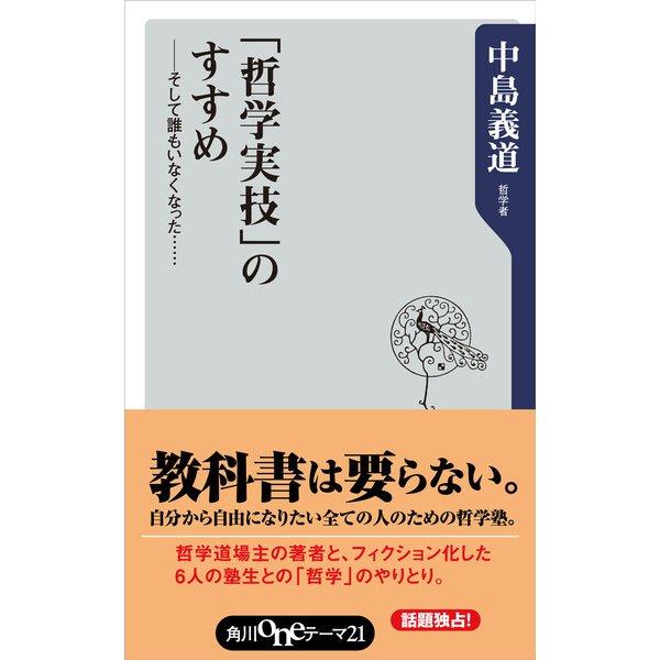 「哲学実技」のすすめ そして誰もいなくなった・・・・・・(KADOKAWA) [電子書籍]