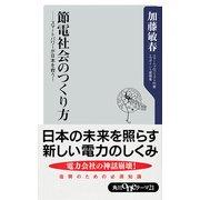 節電社会のつくり方 スマートパワーが日本を救う!(KADOKAWA) [電子書籍]