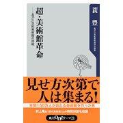 超・美術館革命――金沢21世紀美術館の挑戦(KADOKAWA) [電子書籍]