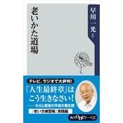 老いかた道場(KADOKAWA) [電子書籍]