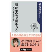 脳は平気で嘘をつく 「嘘」と「誤解」の心理学入門(KADOKAWA) [電子書籍]