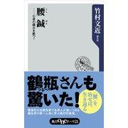 腰鍼 心身の痛みを断つ!(KADOKAWA) [電子書籍]