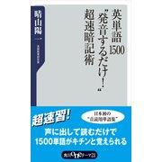 """英単語1500""""発音するだけ!""""超速暗記術(KADOKAWA) [電子書籍]"""