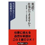 英語で仕事ができますか? 新定番!オフィス英語便利帳(KADOKAWA) [電子書籍]