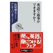 英語で返事ができますか?(KADOKAWA / 角川書店) [電子書籍]
