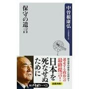 保守の遺言(KADOKAWA) [電子書籍]