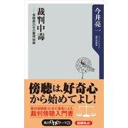 裁判中毒 傍聴歴25年の驚愕秘録(KADOKAWA) [電子書籍]