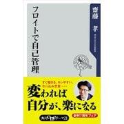フロイトで自己管理(KADOKAWA) [電子書籍]