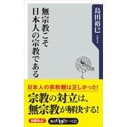 無宗教こそ日本人の宗教である(KADOKAWA) [電子書籍]