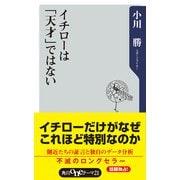 イチローは「天才」ではない(KADOKAWA) [電子書籍]