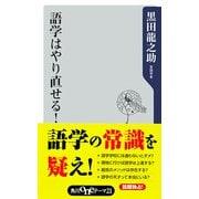 語学はやり直せる!(KADOKAWA / 角川書店) [電子書籍]