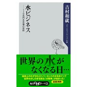 水ビジネス ──110兆円水市場の攻防(KADOKAWA) [電子書籍]