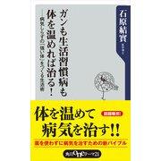 ガンも生活習慣病も体を温めれば治る! 病気しらずの「強い体」をつくる生活術(KADOKAWA) [電子書籍]