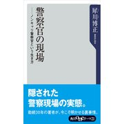 警察官の現場 ノンキャリ警察官という生き方(KADOKAWA) [電子書籍]