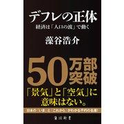 デフレの正体 ──経済は「人口の波」で動く(KADOKAWA) [電子書籍]