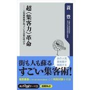 超<集客力>革命 人気美術館が知っているお客の呼び方(KADOKAWA) [電子書籍]