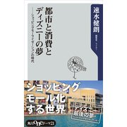 都市と消費とディズニーの夢 ショッピングモーライゼーションの時代(KADOKAWA) [電子書籍]